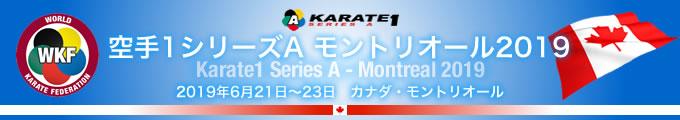 KARATE 1シリーズA モントリオール2019 2019年6月21日〜23日 カナダ・モントリオール