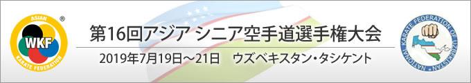第16回アジアシニア空手道手権大会 2019年7月19日〜21日 ウズベキスタン・タシケント