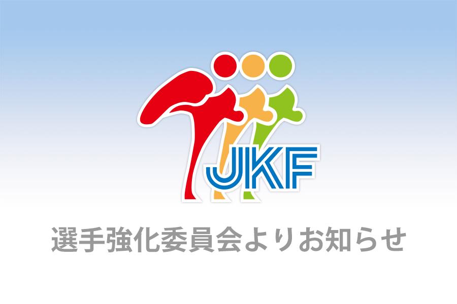 「第32回オリンピック(2020/東京)日本代表選考基準」に基づく大会参加ついて ならびに WKF2020道着規定について