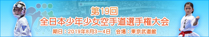 第19回全日本少年少女空手道選手権大会 2019年8月3日・4日 東京武道館