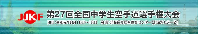 第27回全国中学生空手道選手権大会(2019年8月16日~18日 北海道立総合体育センター(北海きたえーる))