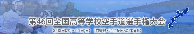第46回全国高等学校空手道選手権大会結果 開催日:8月8日(木曜日)〜11日(日曜日) 沖縄県・21世紀の森体育館