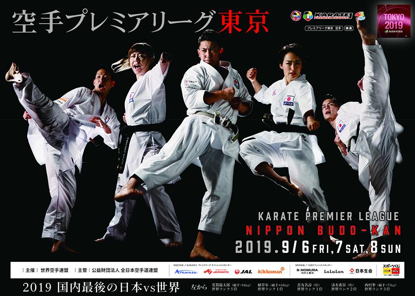 【9/6~8】プレミアリーグ東京大会が開催されます
