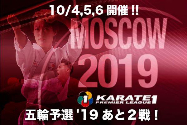 10/4〜6「プレミアリーグ・モスクワ大会」が開催されます