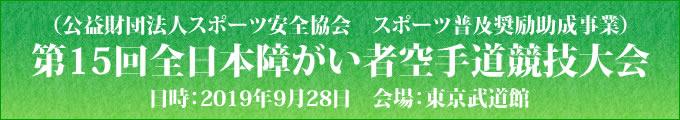 公益財団法人スポーツ安全協会 スポーツ普及奨励助成事業 第15回全日本障がい者空手道競技大会 2019年9月28日 東京武道館