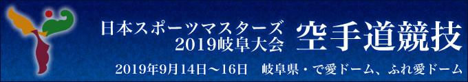 日本スポーツマスターズ2019岐阜大会 空手道競技 2019年9月14日〜16日 岐阜県・で愛ドーム、ふれ愛ドーム