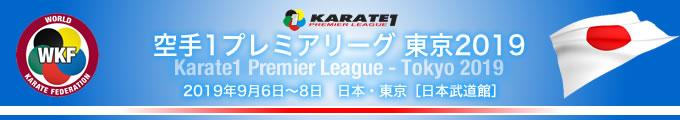 KARATE 1プレミアリーグ 東京2019 2019年9月6日〜8日 日本・東京(日本武道館)