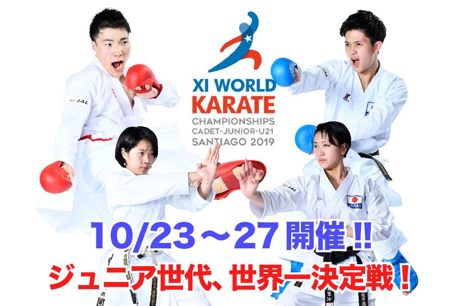 【10/23~27】第11回世界Cd・Jr&U21選手権大会が開催されます