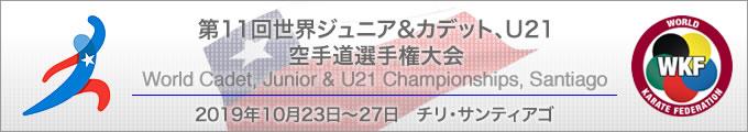 第11回世界ジュニア&カデット、21アンダー空手道選手権大会