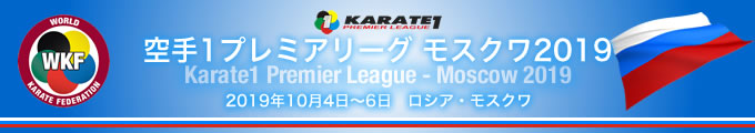 KARATE 1プレミアリーグ モスクワ2019 2019年10月4日〜6日 ロシア・モスクワ