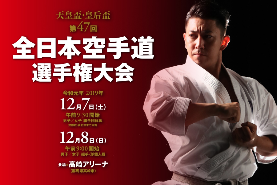 You are currently viewing 12/7~8 「第47回全日本空手道選手権大会」が開催されます