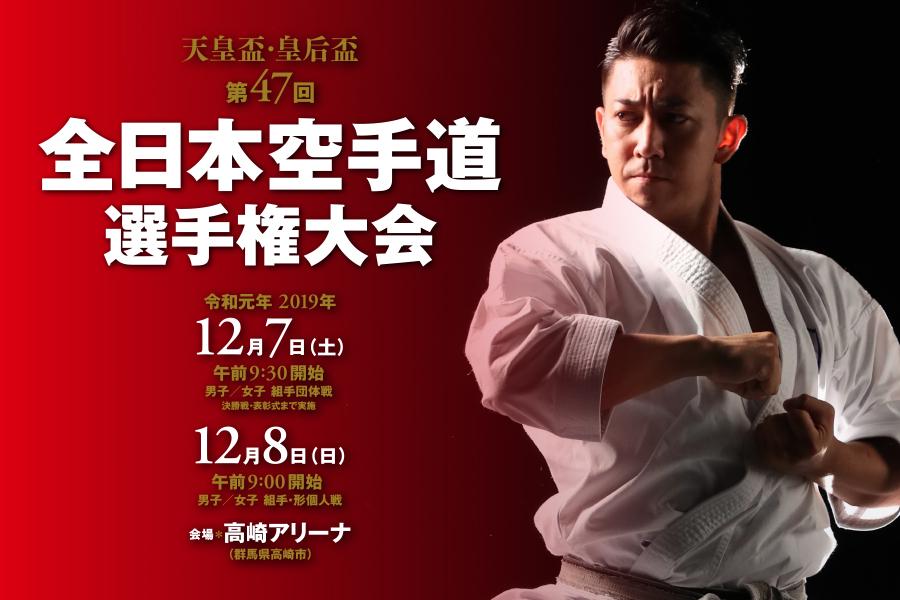 12/7~8 「第47回全日本空手道選手権大会」が開催されます