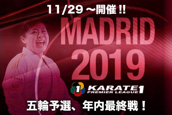 11/29〜12/1「プレミアリーグ2019最終戦・マドリード大会」が開催されます