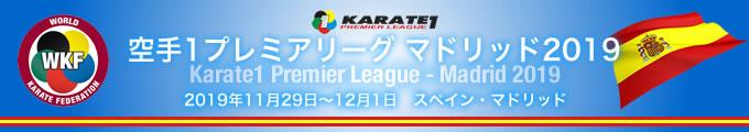 KARATE 1プレミアリーグ マドリッド2019 2019年11月29日〜12月1日 スペイン・マドリッド