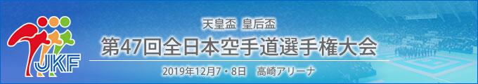 天皇盃 皇后盃 第47回全日本空手道選手権大会 結果 2019年12月7・8日 高崎アリーナ
