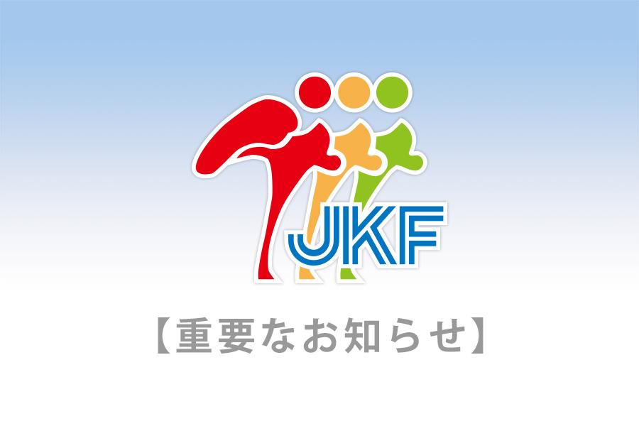 第20回全日本少年少女空手道選手権大会の中止について
