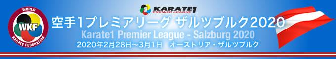 KARATE 1プレミアリーグ ザルツブルク2020 2020年2月28日〜3月1日 オーストリア・ザルツブルク