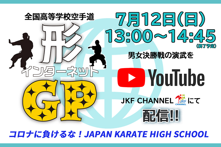【7/12】全国高等学校空手道 形インターネットGPを「JKF CHANNEL」で配信決定!