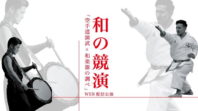 【11/8】ツイキャス配信 和の競演「空手道演武×和楽器の調べ」