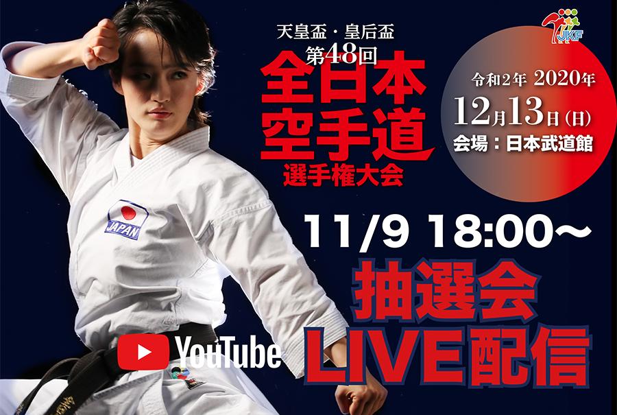【LIVE配信】11/9、18:00~ 全日本選手権組み合わせ抽選会を、YouTube配信決定