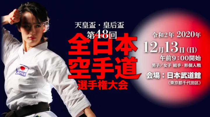 天皇盃・皇后盃 第48回全日本空手道選手権大会のタイムスケジュールを掲載(12/7更新)