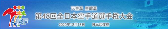 天皇盃 皇后盃 第48回全日本空手道選手権大会 結果 2020年12月13日 日本武道館