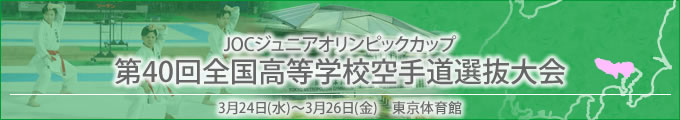 JOCジュニアオリンピックカップ 第40回全国高等学校空手道選抜大会 令和3年3月24~26日 / 東京体育館