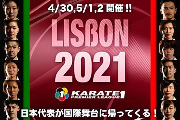 【4/30〜5/2】KARATE1プレミアリーグ・リスボン大会が開催されます