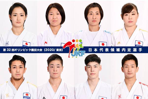 第32回オリンピック競技大会 (2020/東京) 日本代表候補選手 内定者