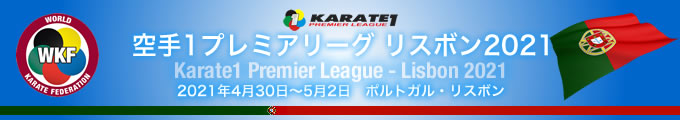 KARATE 1プレミアリーグ リスボン2021 2021年4月30日〜5月2日 ポルトガル・リスボン