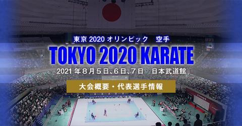 空手 東京2020オリンピック