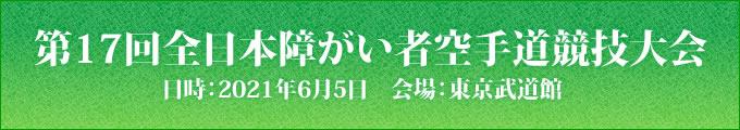 第17回全日本障がい者空手道競技大会 2021年6月5日 東京武道館