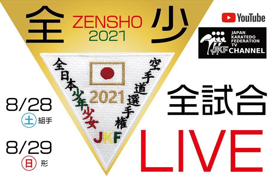 You are currently viewing 【8/28・29 LIVE配信】第21回全少を、全試合ライブ配信!
