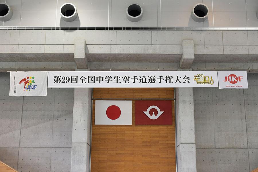 You are currently viewing 「第29回全国中学生空手道選手権大会」(全中)が開幕!