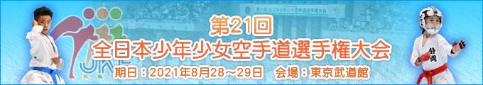 第21回全日本少年少女空手道選手権大会 2021年8月28日・29日 東京武道館