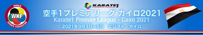 KARATE 1プレミアリーグ カイロ2021 2021年9月3日〜5日 カイロ・エジプト